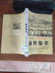 重庆旧闻录1937-1945——商界集萃