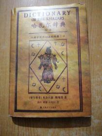 哈扎尔辞典(阳本):一部十万个词语的辞典小说(有水印)