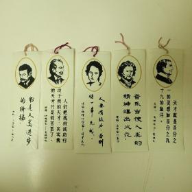老塑料书签 外国名人(5张全)