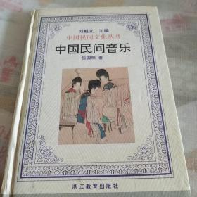 中国民间音乐