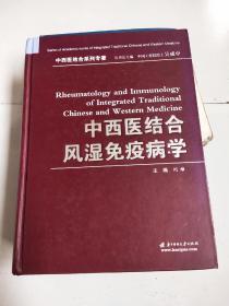 中西医结合风湿免疫病学-九五品-88元