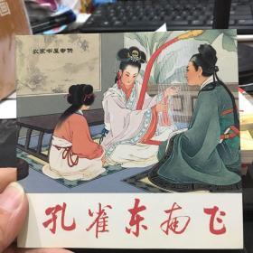 中国民间故事4孔雀东南飞
