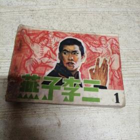 连环画  燕子李三1