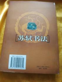 历代名家书法大观:苏轼书法
