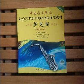 中国音乐学院社会艺术水平考级全国通用教材:萨克斯(8级-10级)