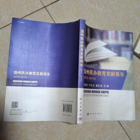 温州民办教育发展报告(2010-2015)