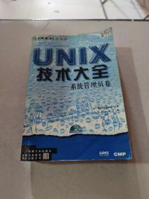 UNIX 技术大全 系统管理员卷