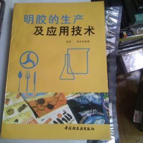 明胶的生产及应用技术(正版书)