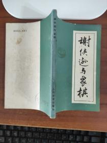 谢侠逊与象棋 李松福 人民体育出版社
