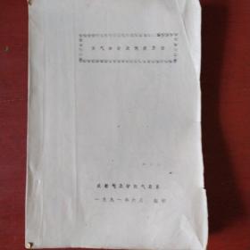 《天气分析及预报方法》油印本 成都气象学院气象系翻印 1991年印 私藏 书品如图..