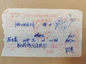 江西省交通邮政局航运团船厂 让售材料单