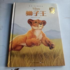 迪士尼经典绘本·狮子王