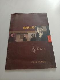 中国作曲家作品系列 幽歌II号