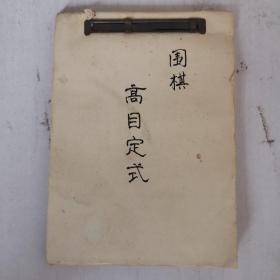 围棋爱好者手写自制谱写本(高目定式)(三三定式部分)图例280多例