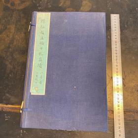 清代精拓本《赵孟頫十札真迹》原装两册一套,开本:长36.8cm,宽23.5cm。