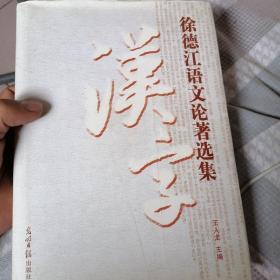 徐德江语文论著选集 (精装)
