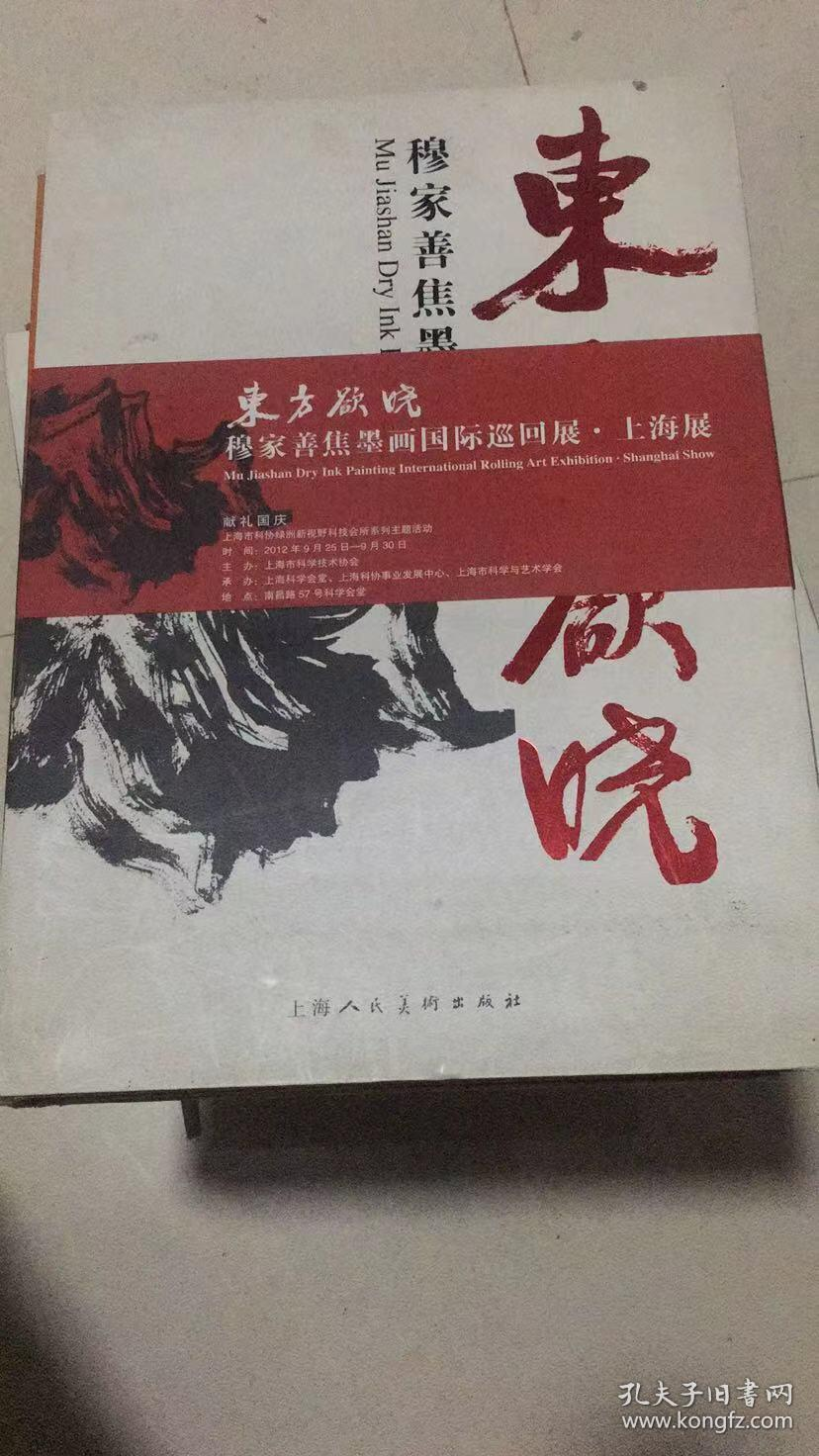 东方欲晓 穆家善焦墨画集