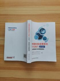 中国科技成果转化年度报告 2020(高等院校与科研院所篇)
