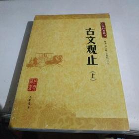 古文观止:中华经典藏书(套装上下册)【全新未拆封】