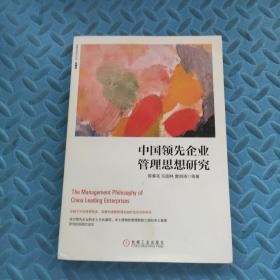 中国领先企业管理思想研究(珍藏版)