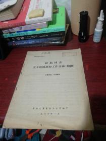 林彪同志关于政治思想工作言论摘录