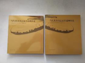 当代著名书法家作品网络展 : 江苏省书法艺术研究 会15周年纪念