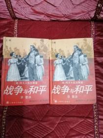 战争与和平(精装插图本 草婴译,插图多)全两册 95年1版1印