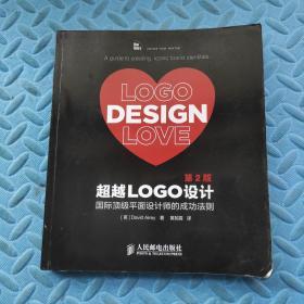 超越Logo设计(第2版):国际顶级平面设计师的成功法则
