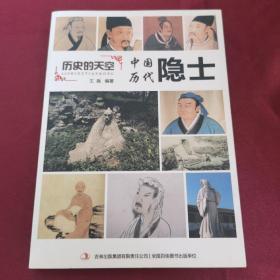历史的天空:中国历代隐士