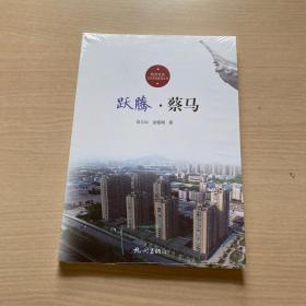 跃腾·蔡马(全新未开封)