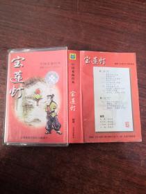 磁带 中国戏曲经典 宝莲灯 越剧