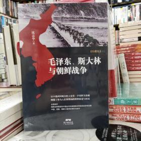 毛泽东、斯大林与朝鲜战争 定价68.00元