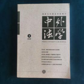 中外法学 2020.4