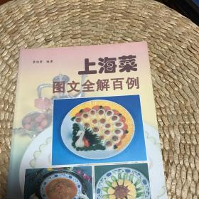 上海菜图文全解百例