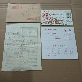 黄河第一漂 签名首日封(黄河漂流队二十多个名人签名+请柬+信 具体看图)保真