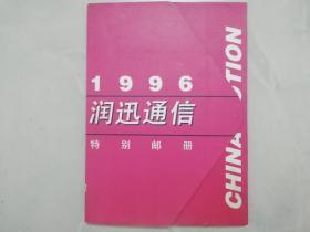 1996润迅通讯特别邮册