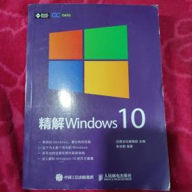 精解 Windows 10(16开)