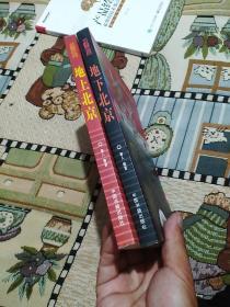 地下北京、  地上北京 彩图版(2册合售)