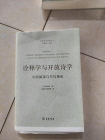 诠释学与开放诗学——中国阅读与书写理论(语言学与诗学译丛)