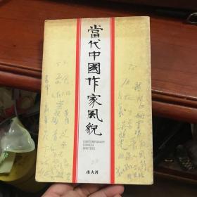 当代中国作家风貌(作者签名)