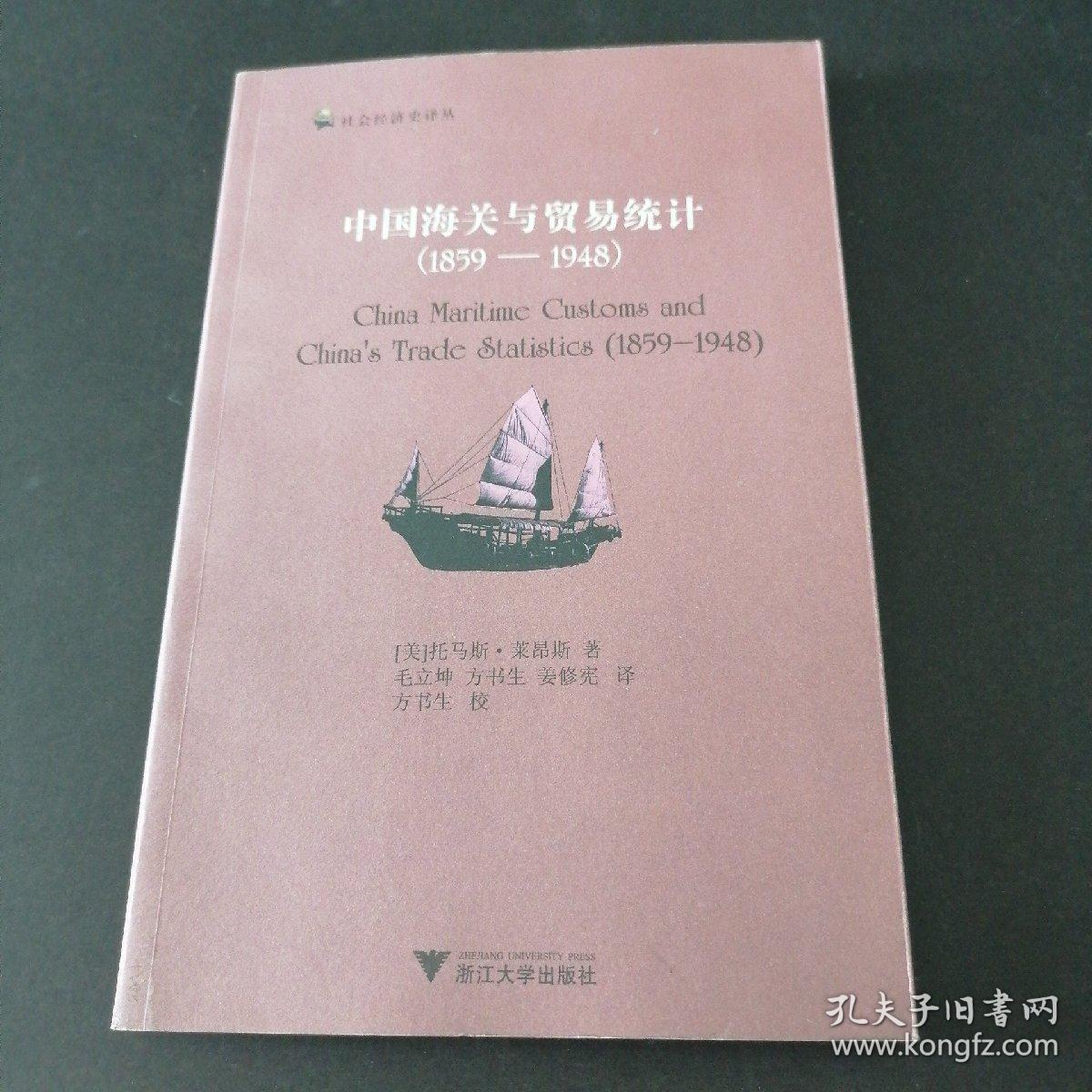 中国海关与贸易统计(1859—1948)