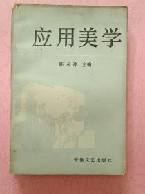 应用美学【1994年1版1印】