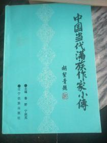 中国当代满族作家小传            签名本,汕头大学著名隗芾教授藏书