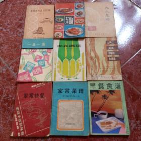 老菜谱……大众家常类菜谱 (9本合售)