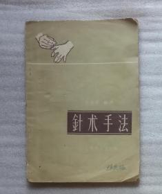 《针术手法》,1960年版