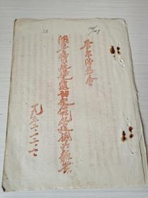 1952年晋中汾河水利资料《关于十二月份开展安全运动和合理化建设的报告》晋中汾委会,一九五二年十二月一日