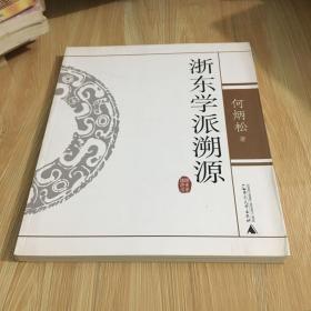 浙东学派溯源 正版 无笔迹