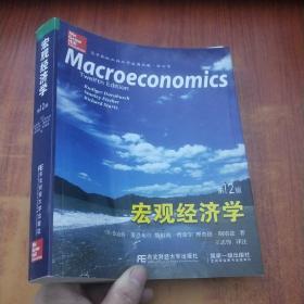宏观经济学(第12版)