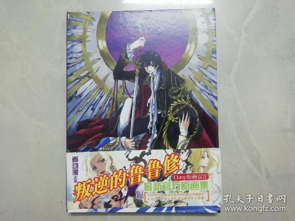 叛逆的鲁鲁修 最新官方原画集 (附光盘)