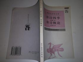 唐诗四季 唐诗概论